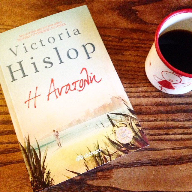 Spending my evening... #moodoftheweekend #book #coffee #momentoftheday #relax #read #dioptra #victoriahislop #photooftheday #instamoments #instabook #booklover #instalike #stories #reader #instagood