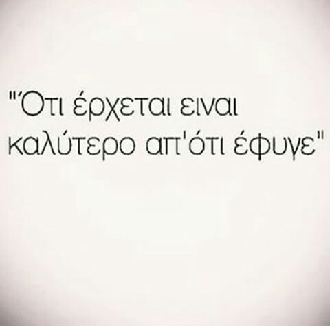 greek-love-quotes-truth-Favim.com-3061634